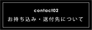 contact03お持ち込み・送付先について