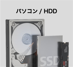 パソコン/ HDD