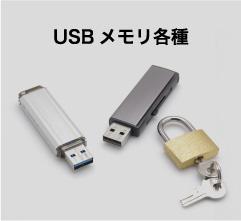 USBメモリ各種