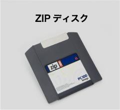 ZIPディスク