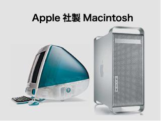 Apple社製Macintosh