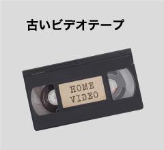 古いビデオテープ