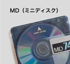 MD(ミニディスク)