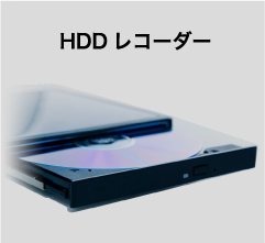 HDDレコーダー