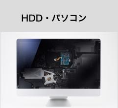 HDD・パソコン