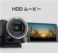 HDDムービー