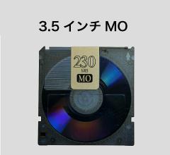 3.5インチMO