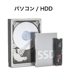 ハードディスクの復旧
