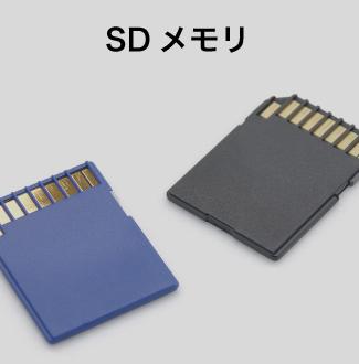 SDメモリ