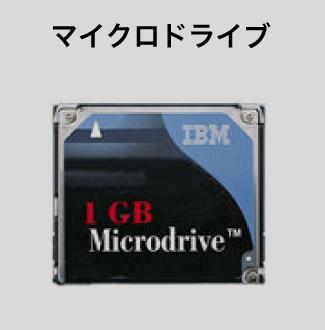 マイクロドライブ