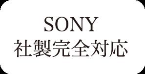SONY社製完全対応