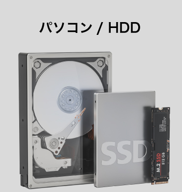 パソコンHDD